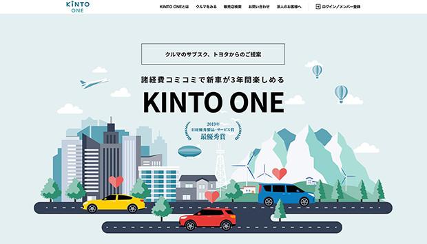 トヨタのサブスクリプション「KINTO(キント)」