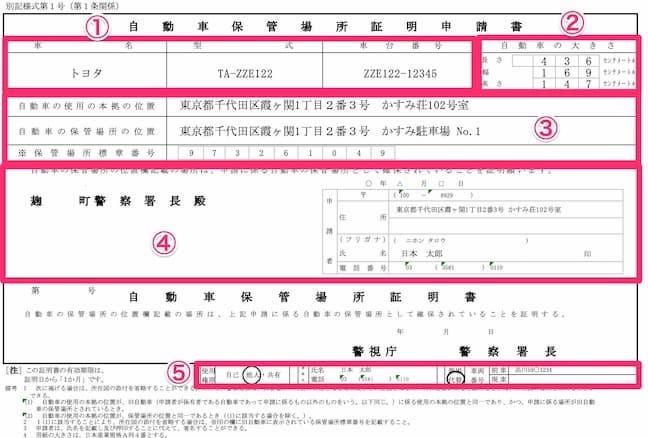 自動車保管場所証明申請書(2通、複写式)