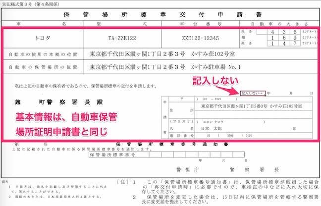 保管場所標章交付申請書(2通)