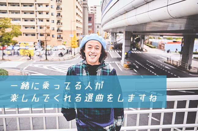 インタビュー連載「あの人のドライブソング」 【エレキコミック・やついいちろうさん】