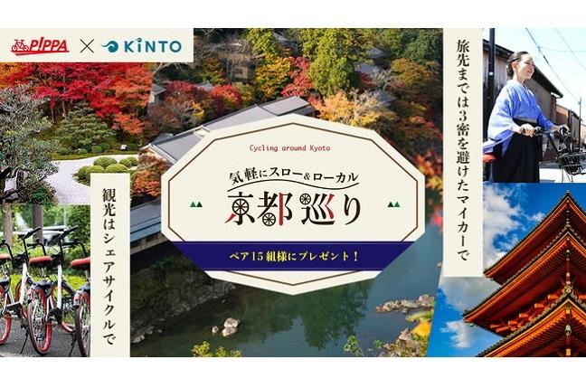 京都で乗ってわかった!シェアサイクルが広げる旅の可能性