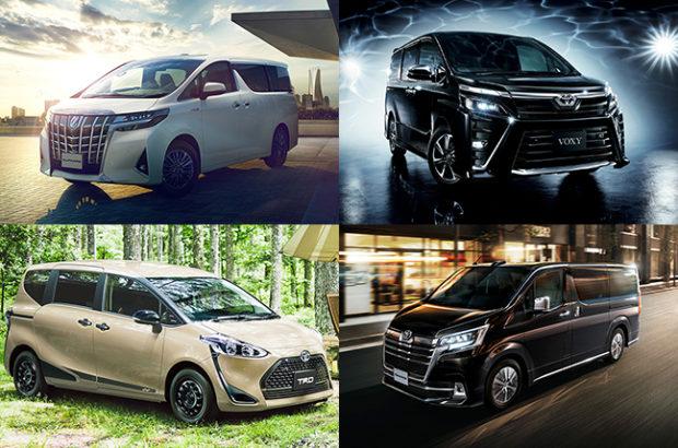 トヨタのミニバン【8車種】人気のアルファードやヴォクシーなどを一挙紹介!