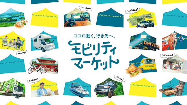 モビリティマーケット by KINTO