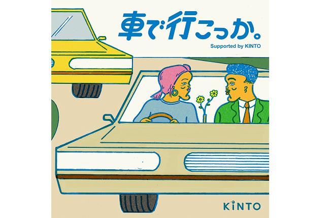 POPEYE×KINTOによるドライブトーク番組「車で行こっか。」配信開始!