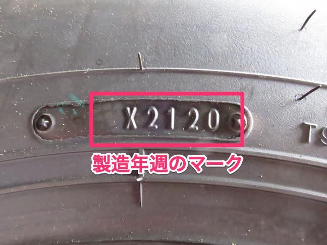タイヤの製造年週の確認方法